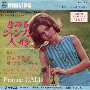 France Gall - Poupée de cire, poupée de son (Japan) cover