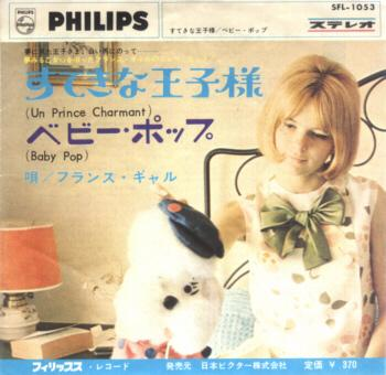France Gall - Un Prince Charmant (Japanese Sleeve)